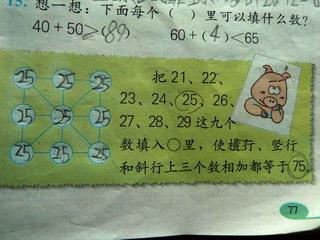 110511-75-1-suugaku-.jpg
