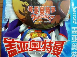 110525-DVD-Urutora-.jpg