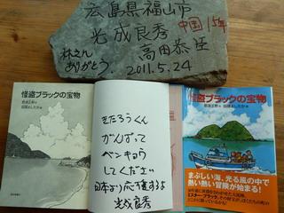 110525-Mitunari-Book-isiita-.jpg