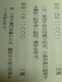 110529-Souseki-14sai-.jpg