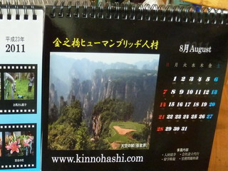 110603-Kinnohasi-2-koyomi-.jpg