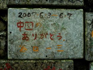110610-0706-isiita-Taniguti-.jpg