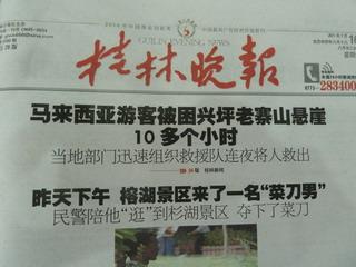 110716-Guilin-Wanp-.jpg