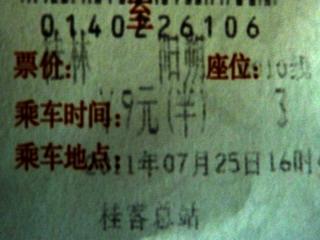 110725-hanken-9yuan-.jpg