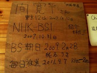 110808-NewRoon-syoukai-.jpg