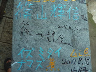 110810-Mtv-Sinoyama-Sign-.jpg