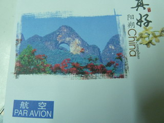 110817-YangShuo-letter-.jpg