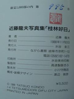 110922-1988Kondou-5500-.jpg