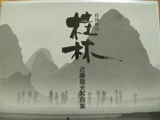 110922-B-GH-Kondou-hyousi-.jpg
