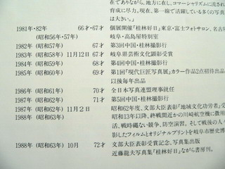 110922-B-GH-Kondou-keireki-.jpg