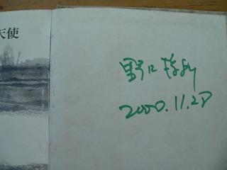 110927-book-FrNoguti-2000-.jpg