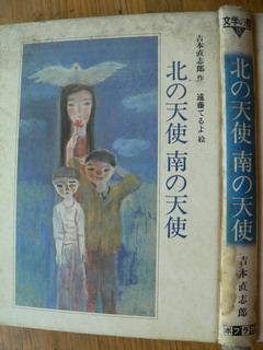110927-book-KitaMinami-hyousi-.jpg