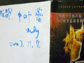111017-20031107-SeitoFrZhongYea-.jpg