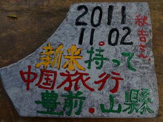 111102-Akiyosi-isiita--.jpg