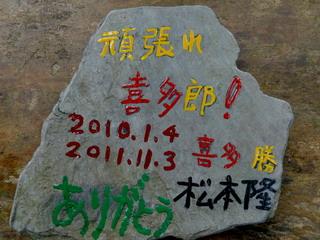 111103-isiita-Kita-Matumoto-.jpg