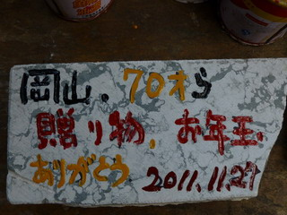 111127-Okayama-Saitou-Kouti-isiita-.jpg