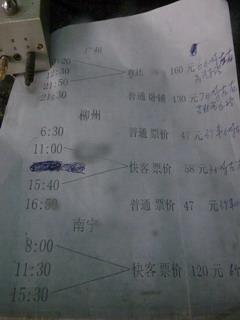 11113Bus-jikoku-money-.jpg