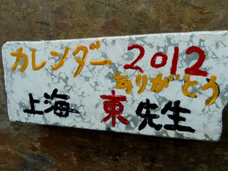 111221-Azuma-Karenda-isiita-.jpg