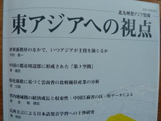 111222-HigasiAjia-hyousi-.jpg