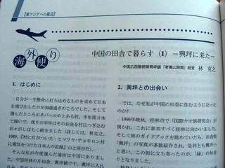 111222-bunsyou-HigasiAjia-.jpg