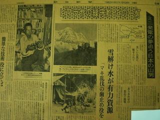 1982-5-26-1-Asahi-kiji-11-.jpg