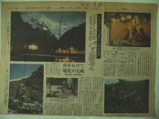 1987-7-1-Asahi-.jpg