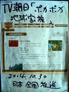 2004-10-30-2PokaPoka-.jpg