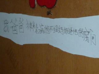 120105-seisinbyou-kamini-.jpg