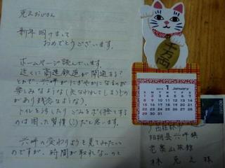 120115-Abe-Manekineko-.jpg