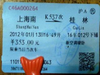 120118-tiketo1-.jpg