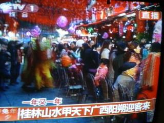 120122-cctv1-Yangshuo-.jpg