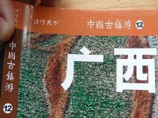 120126-Book-GuangXi-hyousi-.jpg