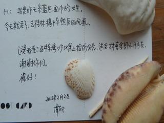 120202-Kai3-Letter-Tang-.jpg