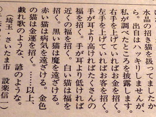 120203-ManekiNeko-H16-8-05-1.jpg