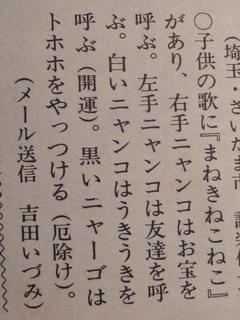 120203-uta-ManekiNeko-H16-Ssintyou-.jpg
