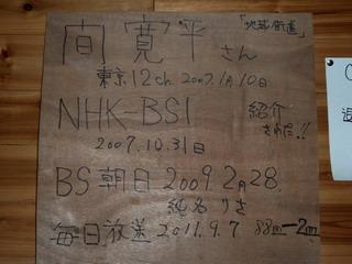 120304-Sinhuanzu-TV-.jpg