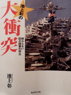 120310-Ikegami-Book-hyousi-.jpg