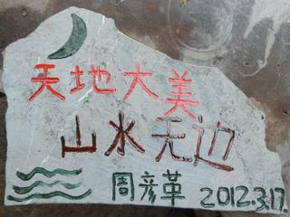 120317-Zhu-Isiita-.jpg