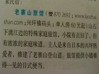 120324-LonelyPlanet-LaoZhaiShan-.jpg