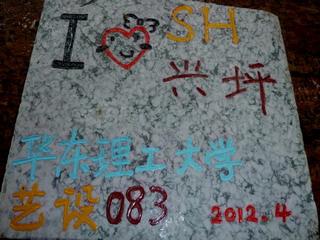 120411-ShangHai-isiita-2-.jpg