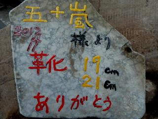 120412-Igarashi-Isiita-.jpg