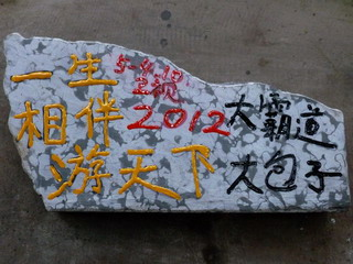 120512-Peijin-isiita-.jpg