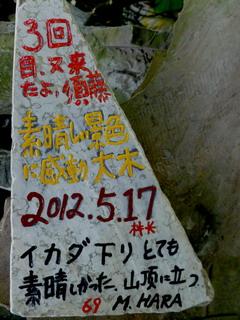 120518-Sudou-isiita-.jpg