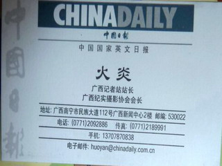 120530-Chinadaily-meisi-1-.jpg