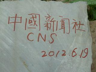 120619-ChinaNews-isiita--.jpg