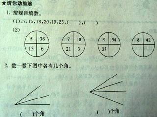 120704-suugaku-3-mondai-.jpg
