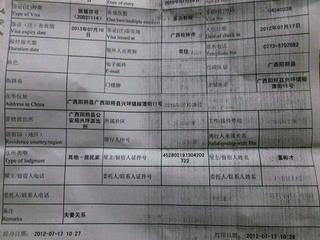 120717-Police-XingPingPaichus-.jpg