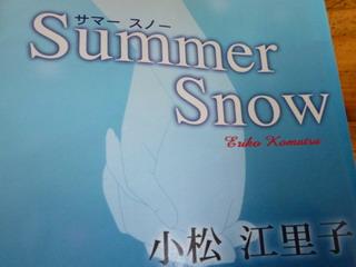120723-SummerSnow-.jpg