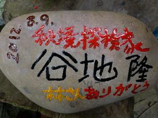 120809-TaChi-Isiita-.jpg