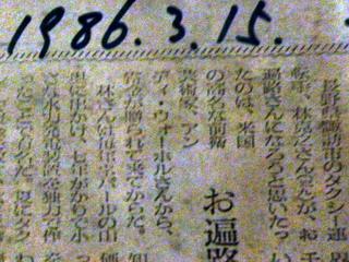 120909-1986-3-15-asahikiji-.jpg